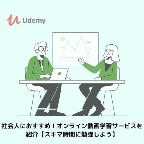 社会人におすすめ!オンライン動画学習サービスを紹介【スキマ時間に勉強しよう】