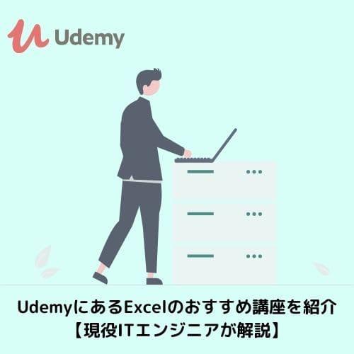 UdemyにあるExcelのおすすめ講座を紹介【現役ITエンジニアが解説】
