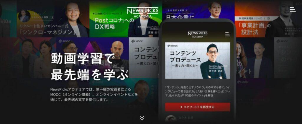 NewsPicksアカデミア