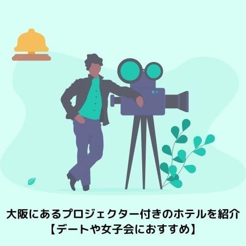 大阪にあるプロジェクター付きのホテルを紹介【デートや女子会におすすめ】