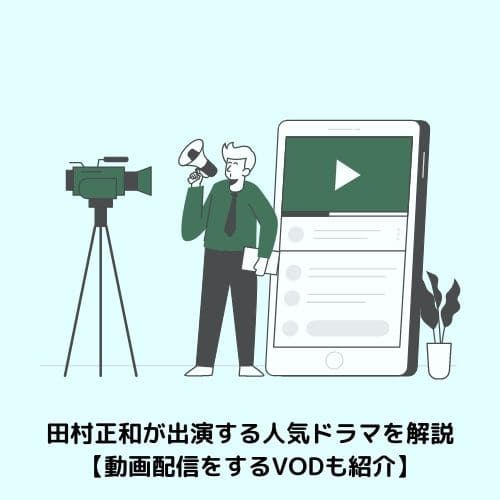 田村正和が出演する人気ドラマを解説【動画配信をするVODも紹介】