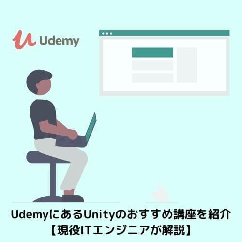 UdemyにあるUnityのおすすめ講座を紹介【現役ITエンジニアが解説】
