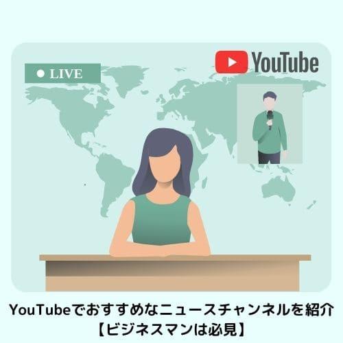 YouTubeでおすすめなニュースチャンネルを紹介【ビジネスマンは必見】