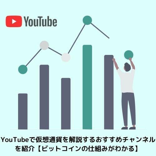 YouTubeで仮想通貨を解説するおすすめチャンネルを紹介【ビットコインの仕組みがわかる】