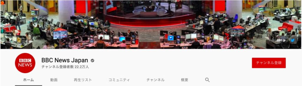 BBCワールドニュース日本語チャンネル
