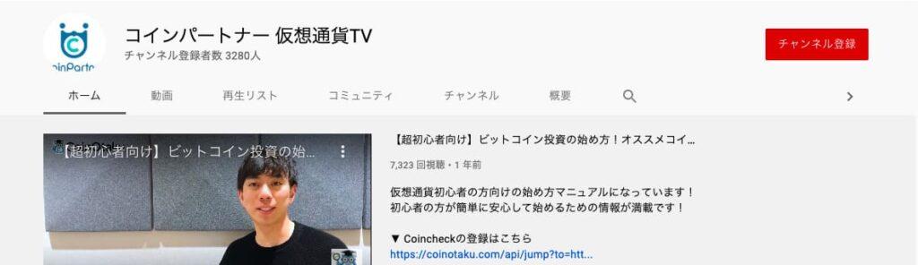 コインパートナー 仮想通貨TV