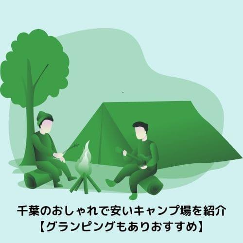 千葉のおしゃれで安いキャンプ場を紹介【グランピングもありおすすめ】