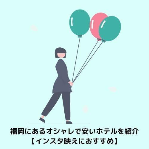 福岡にあるオシャレで安いホテルを紹介【インスタ映えにおすすめ】