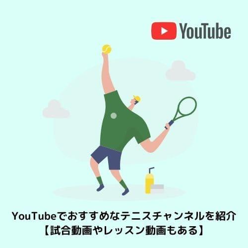 YouTubeでおすすめなテニスチャンネルを紹介【試合動画やレッスン動画もある】