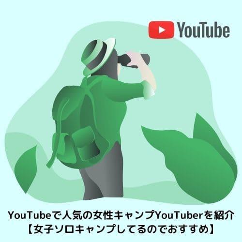 YouTubeで人気の女性キャンプYouTuberを紹介【女子ソロキャンプしてるのでおすすめ】