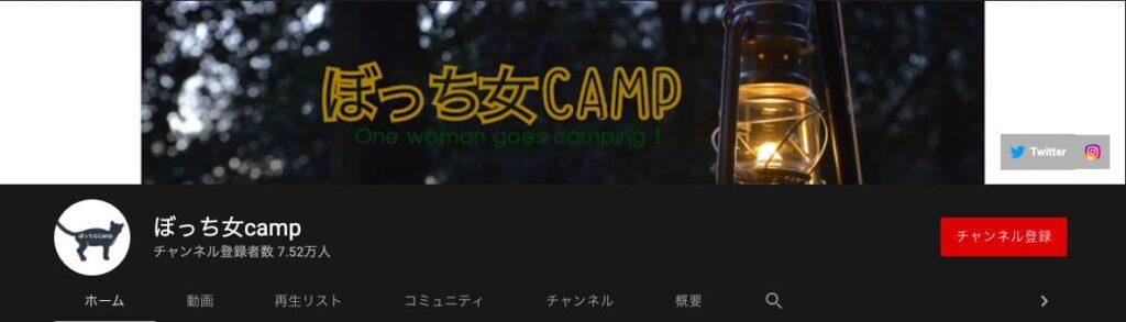 ぼっち女camp