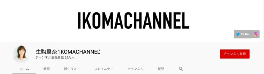 生駒里奈 'IKOMACHANNEL'