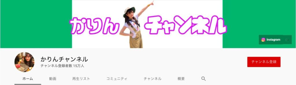 かりんチャンネル