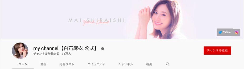 my channel【白石麻衣 公式】