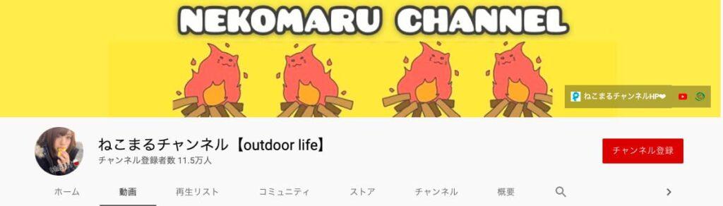 ねこまるチャンネル【outdoor life】