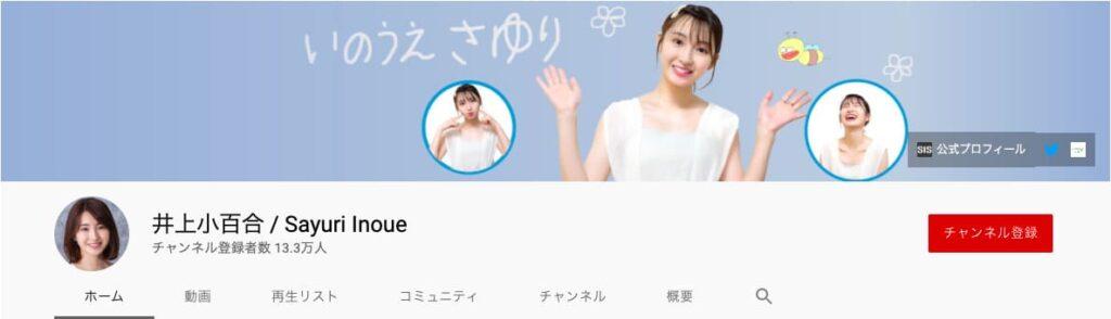井上小百合 / Sayuri Inoue