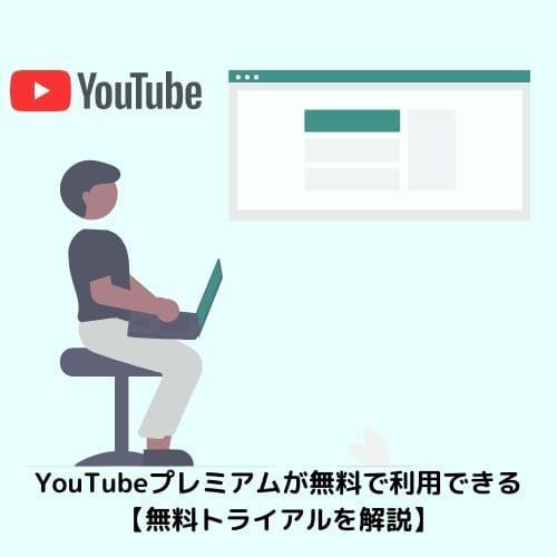 YouTubeプレミアムが無料で利用できる【無料トライアルを解説】