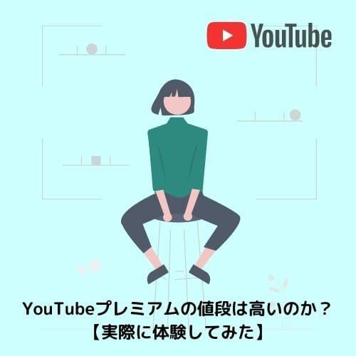 YouTubeプレミアムの値段は高いのか?【実際に体験してみた】