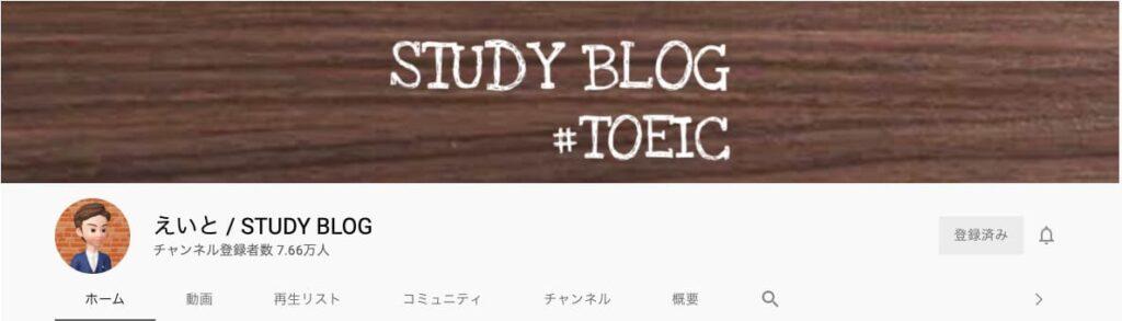 えいと / STUDY BLOG