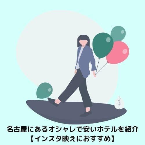 名古屋にあるオシャレで安いホテルを紹介【インスタ映えにおすすめ】