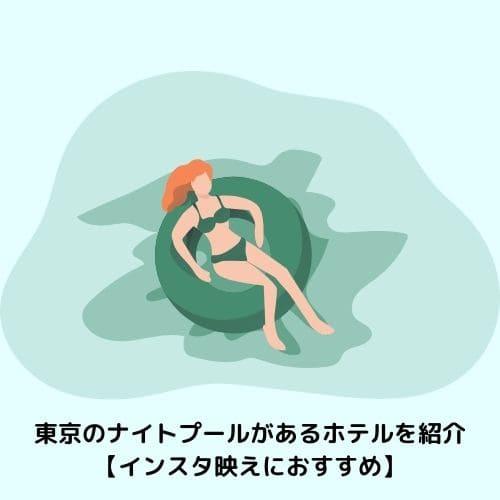 東京のナイトプールがあるホテルを紹介【インスタ映えにおすすめ】