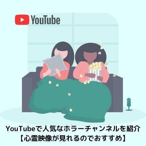 YouTubeで人気なホラーチャンネルを紹介【心霊映像が見れるのでおすすめ】