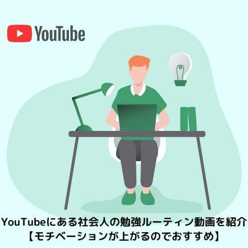 YouTubeにある社会人の勉強ルーティン動画を紹介【モチベーションが上がるのでおすすめ】