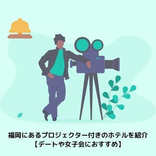 福岡にあるプロジェクター付きのホテルを紹介【デートや女子会におすすめ】