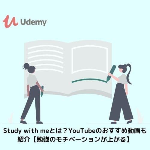 Study with meとは?YouTubeのおすすめ動画も紹介【勉強のモチベーションが上がる】